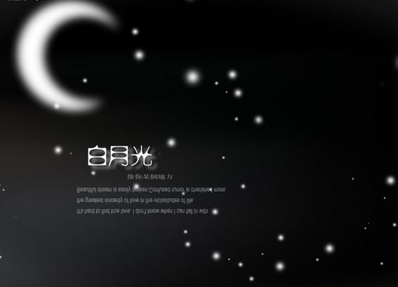【心灵】白月光(外二首)(诗歌)